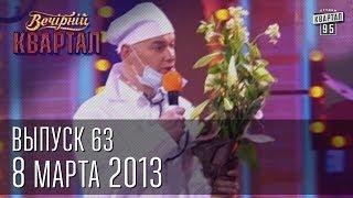 Вечерний Квартал  8-е марта 2013 | Полный выпуск