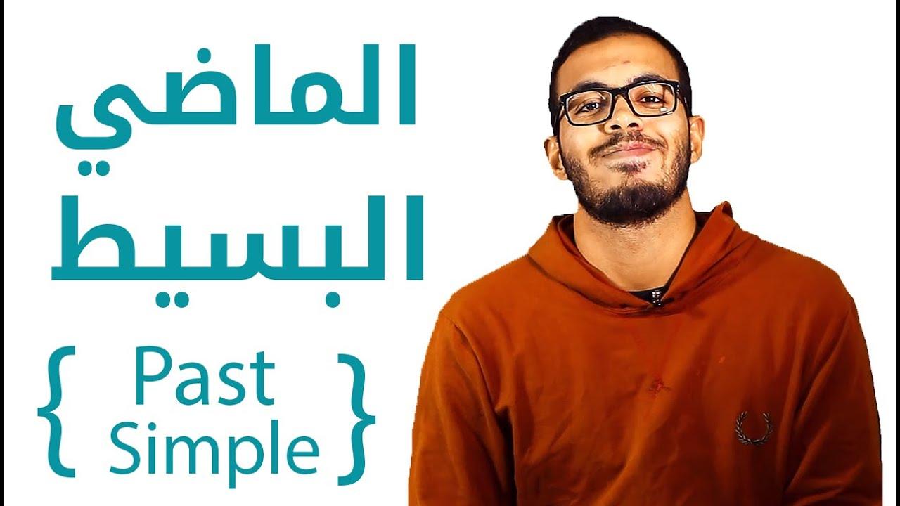 2- شرح زمن الماضي البسيط  Past Simple Tense