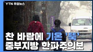 [날씨] 황사에 미세먼지특보 확대...내일 서울 -4℃…