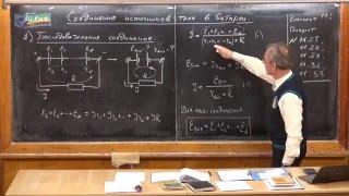 Урок 264. Соединение источников тока в батареи
