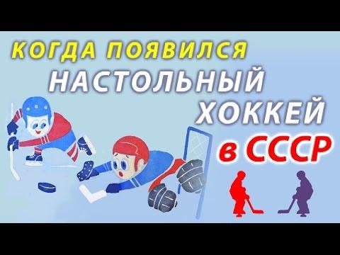Когда появился настольный хоккей в СССР Table Hockey In USSR Russia