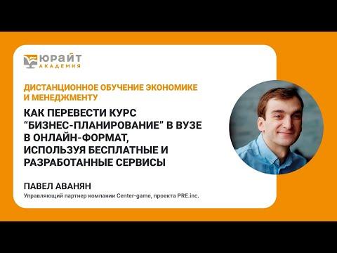 Как перевести курс Бизнес-планирование в ВУЗе в онлайн-формат. Павел Аванян