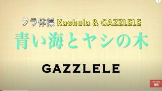 GAZZオリジナルのハワイアンソング「青い海とヤシの木」 のメロディーに...