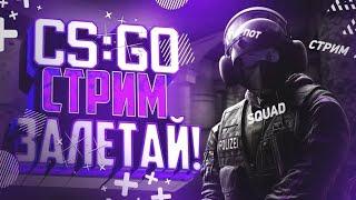 Играем в Counter-Strike: Global Offensive  ))общаемся с подписчиками))))