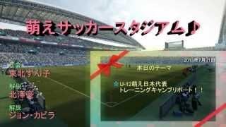 萌えサッカー番組「萌えサッカースタジアム♪」です。 2013年7月に行われ...