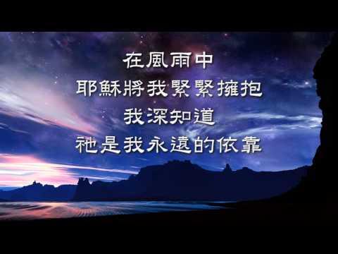 恩典的記號~ 盛曉玫 06- 幸福.wmv
