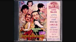 MP CD No. 1 VOY HO Romvong Vol. No. 1