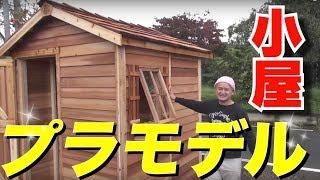 【総額30万円!】大人のワクワク秘密基地!?