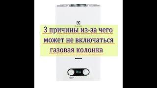 Если не включаться газовая колонка, проще простого (ванне есть горячая вода а на кухне нет)