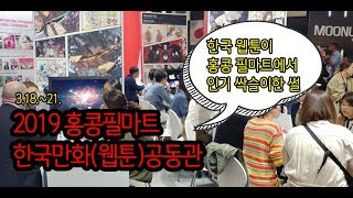 ★2019 홍콩필마트(FILMART) 한국만화(웹툰) …
