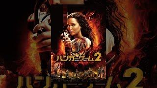ハンガー・ゲーム2(字幕版) thumbnail