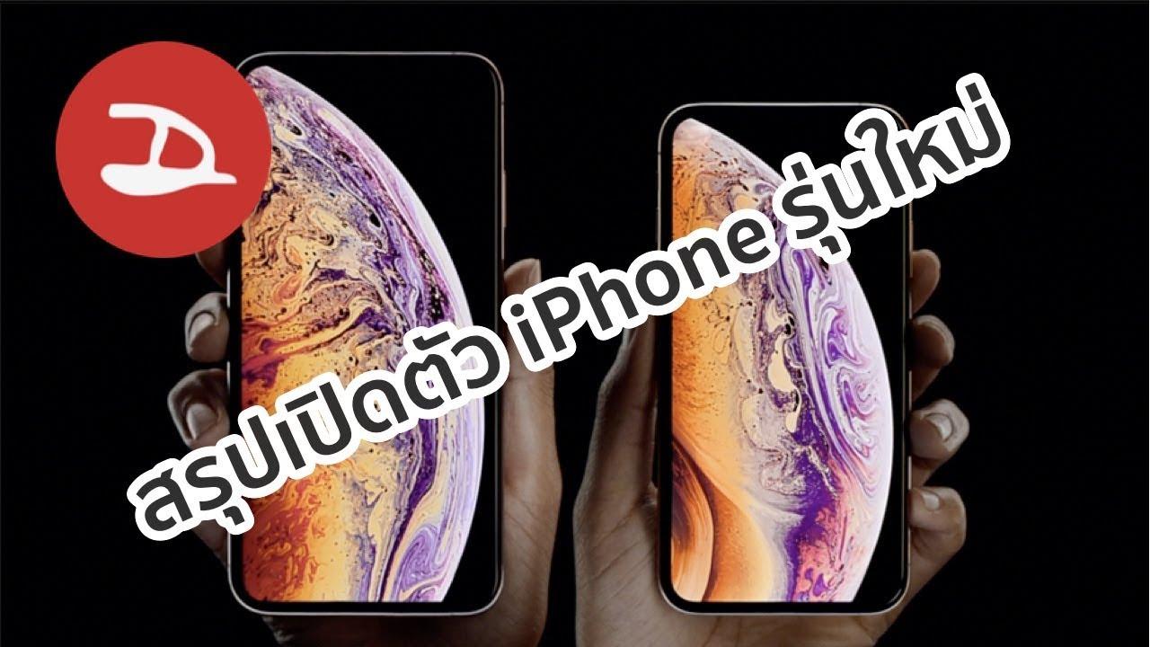 สรุปเปิดตัว iPhone XS / XS MAX /XR และ Apple Watch Series 4