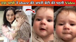 देखिए Daya भाभी की बेटी की पहली Video    Disha Vakani cute daughter's First Video.