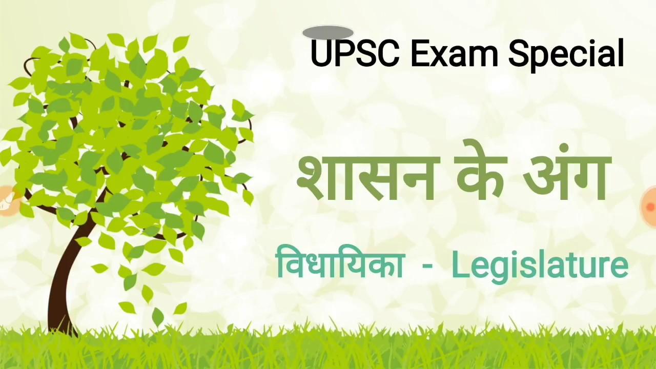 UPSC EXAM | Organs of Government | सरकार के अंग | Legislature |PCS EXAM | CDS EXAM | EXAM MANTRA
