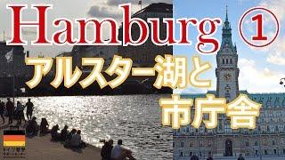 ハンブルク①アルスター湖と市庁舎 Hamburg Alster&Rathaus