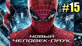 НОВЫЙ ЧЕЛОВЕК ПАУК (The Amazing Spider-Man 1) прохождение #15 — ГЛАВНЫЙ ЗЛОДЕЙ
