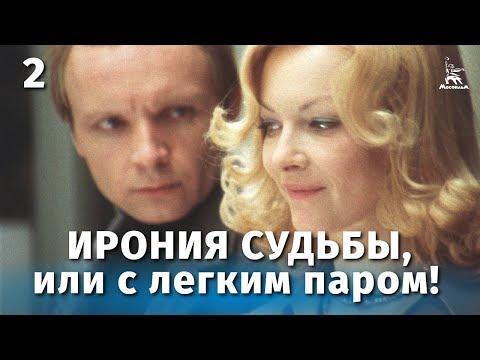 Ирония судьбы, или С легким паром 2 серия (комедия, реж. Эльдар Рязанов, 1976 г.)