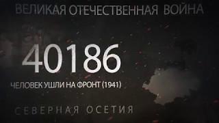 Северная Осетия в годы Великой Отечественной войны
