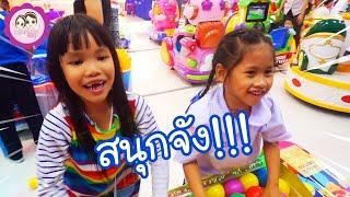ผักบุ้งกับเกลลี่-หนีเรียน-ไปเที่ยวไหนกัน-fun-indoor-playground-น้องผักบุ้ง
