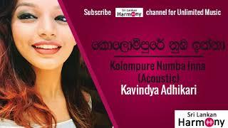 කොලොම්පුරේ නුඹ ඉන්නාAcousticකාවින්ද්යා අධිකාරි Kolompure Numba Inna Kavindya Adhikari