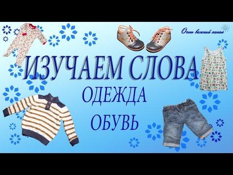 - интернет-магазин одежды и обуви, купить