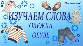 Изучение слов для детей. Одежда обувь. Развивающие мультики