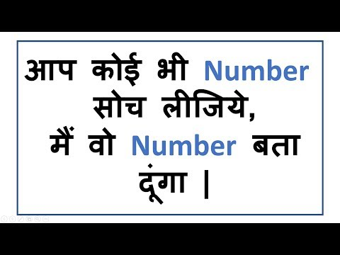 मैं आपका Number बता दूंगा | I CAN GUESS YOUR NUMBER | Logical Baniya