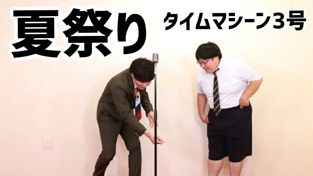 【公式】タイムマシーン3号 漫才「夏祭り」