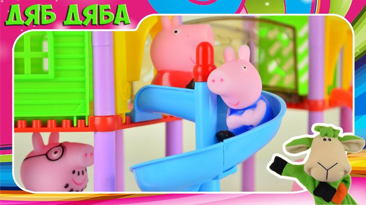 видео играем в игрушки свинку пеппу