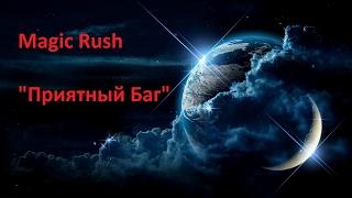 "Magic Rush ""Приятный Баг"""