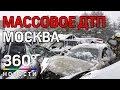 Массовая авария на Рублевском шоссе в Москве