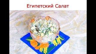 Как приготовить вкуснейший ЕГИПЕТСКИЙ САЛАТ! Простой рецепт салата