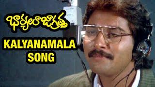 Bharyalu Jagratha Telugu Movie  Songs | Kalyanamala Song | Raghu | Geetha | Sitara