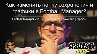 как изменить папку сохранения и графики в Football Manager?
