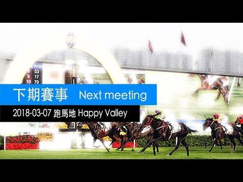 賽馬直播 - 馬不停蹄 - 2018-03-07 跑馬地 / Hong Kong Horse Racing Live 2018-03-07 Happy Valley - ma288.com