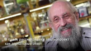 Открытым текстом с Анатолием Вассерманом Выпуск от 16.08.19 Часть 7