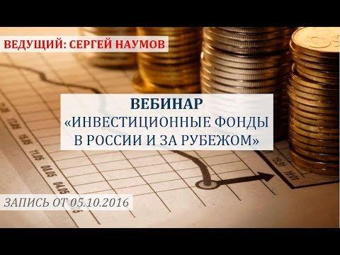 Инвестиционные фонды в России и за рубежом. 5 октября 2016 г. Сергей Наумов