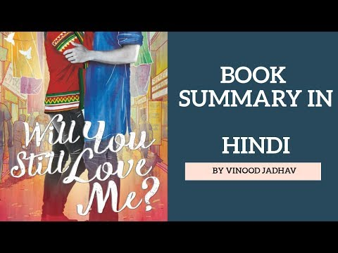 Hindi Book Summary of Will You still Love me? By Ravinder Singh | Background, plot and discussion
