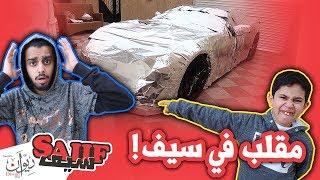 مقلب ف سيف !! #قصدرنا سيارته الكورفت ، شوفو رده فعله 🚘😂 ( لا يفوتكم )