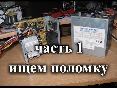 Ремонт ATX блока питания Power Master 250W FA-5-2. Поиск неисправностей.