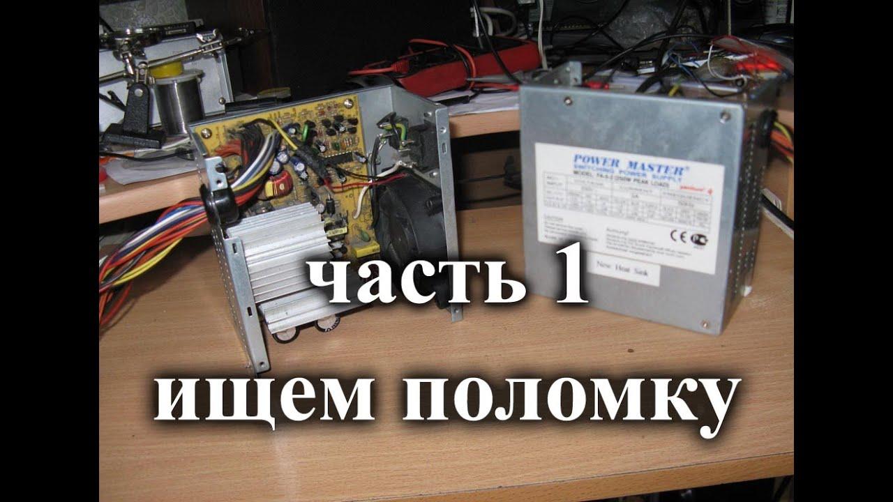 Ремонт блока питания компьютера своими руками