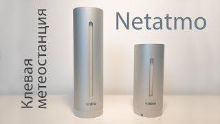Обзор Netatmo - отличной метеостанции для дома