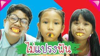 ฟันเหยิน ไม่แปรงฟัน บิงซูนมโรงเรียน แจ๋ว โคกกระโดน EP.72