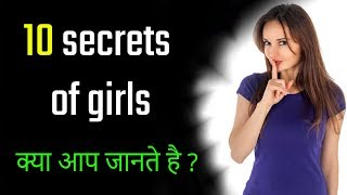 10 secrets of girls which they never show | love tips in hindi