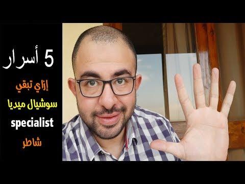 5 اسرار | ازاي تبقي سوشيال ميديا سبيشياليست | social media specialist