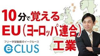 中学社会の地理、EU・ヨーロッパの工業について学習します。 動画の続...