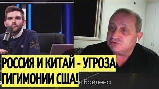 Яков Кедми о Байдене и США