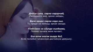 Рамзан Абумуслимов - Седарчий. Чеченский и Русский текст.