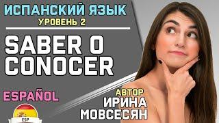 52 Saber o Conocer. Испанский язык для начинающих. Полиглот Ирина ШИ