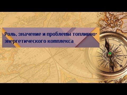 География 9 класс Дронов Ром $18 Роль, значение и проблемы ТЭК